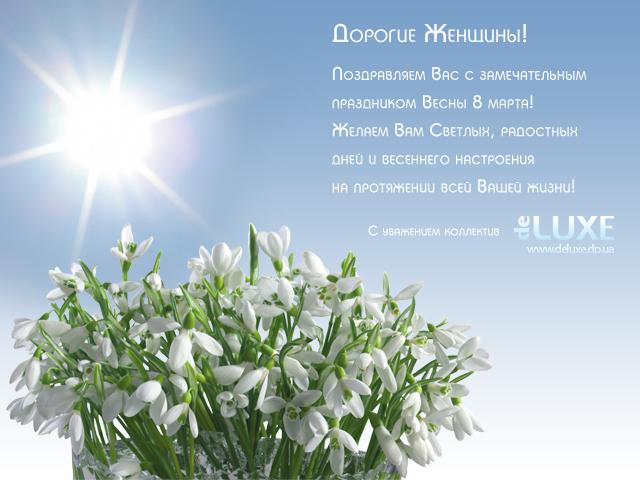 Картинки с 8 марта и весны